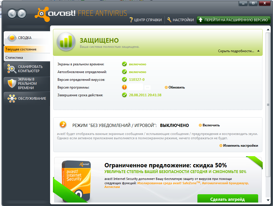 Название Avast!/ Professional / Internet Security 5.0.594 (Русский